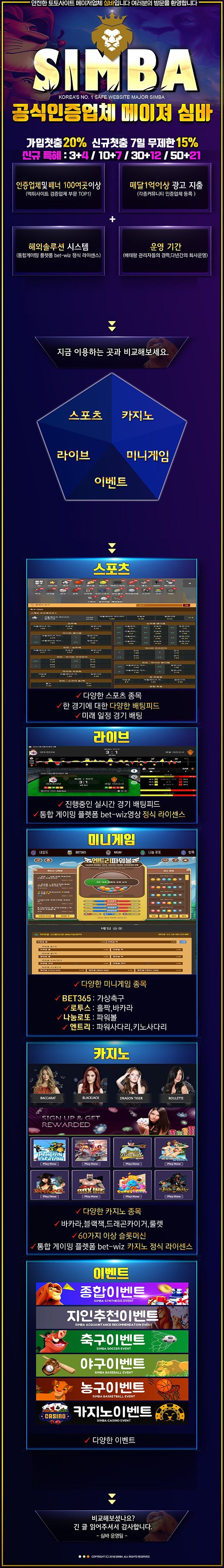 심바 이벤트 게임종류.jpg