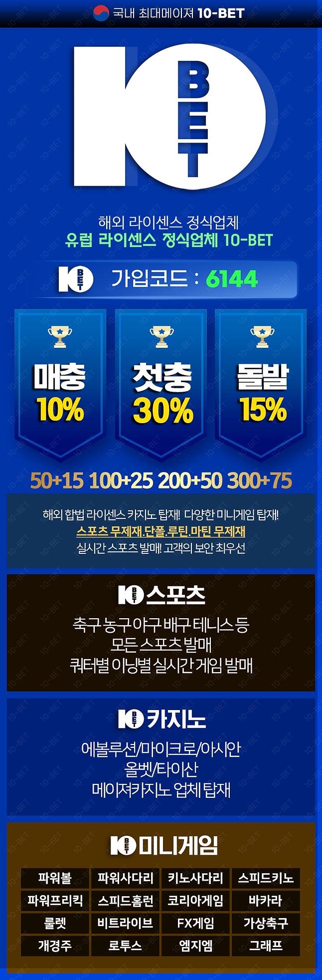 텐벳 사이트 이벤트 주소 가입코드.png