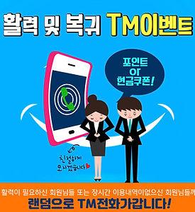 활력 및 복귀 티엠 이벤트.jpg