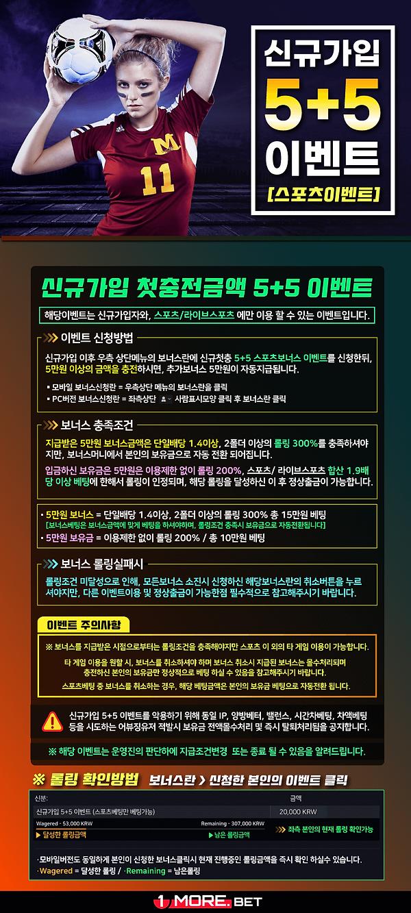 원모어벳 신규가입 5+5