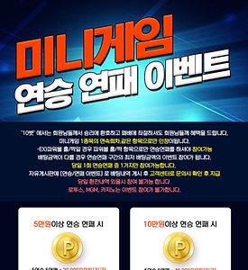 미니게임 연승연패 이벤트.jpg