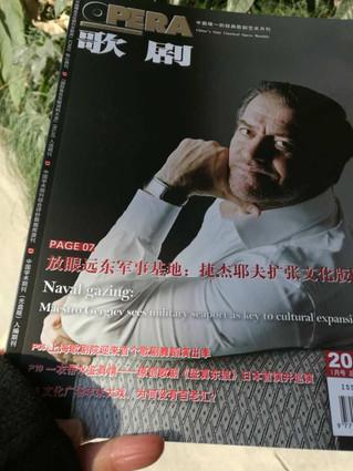 Opera magazine ne ChineThe Opera magazine in Shanghai did an article about us, Shanghai Camerata in