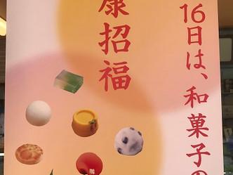 ★6月16日和菓子の日!