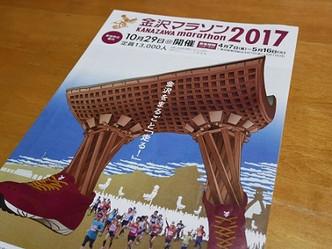 ★第3回金沢マラソン開催!