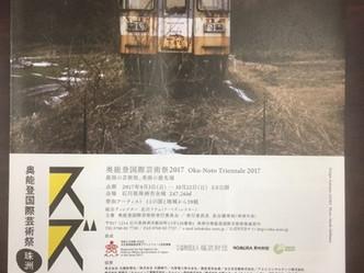 ★ 奥能登国際芸術祭2017視察