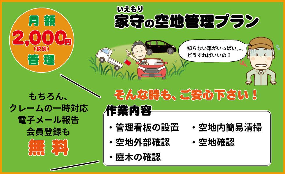 iemori_akichi2.jpg