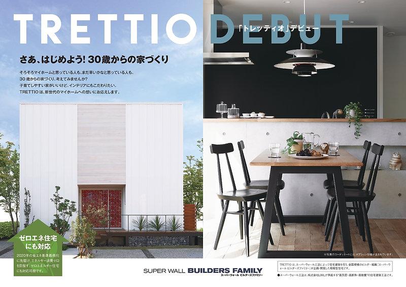 TRETTIO_flyer_yoko_omote_s__page-0001 (2).jpg