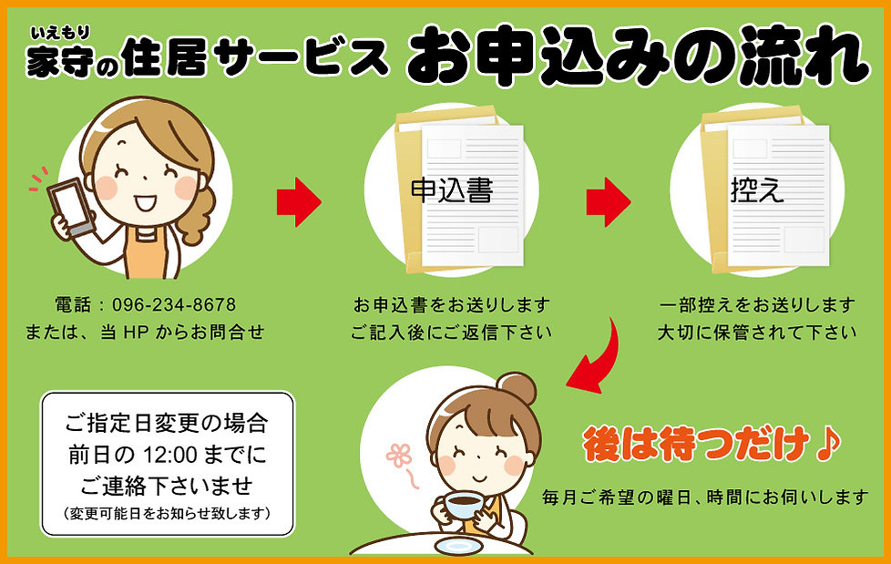 iemori_omousikomi.jpg