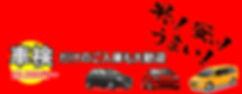 車検ウェルストン.jpg