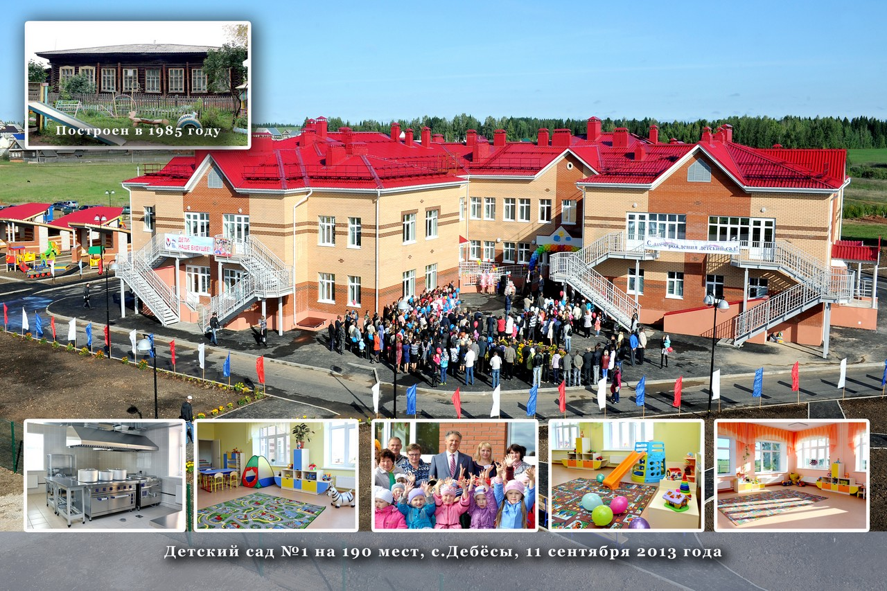 Детский сад Дебесы