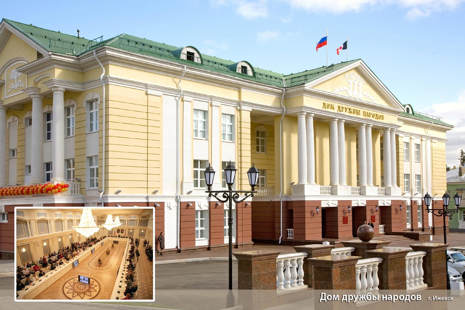 Дом Дружбы народов