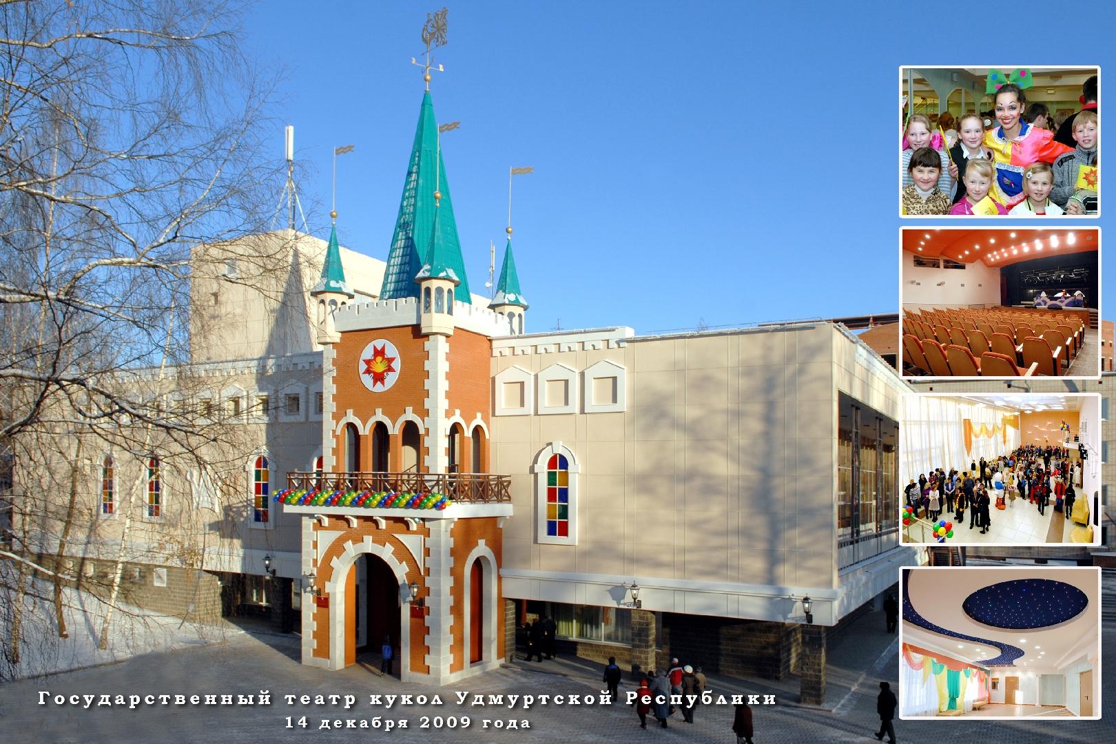 Театр кукол в Ижевске