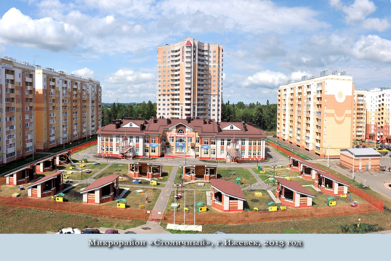 Микрорайон Столичный