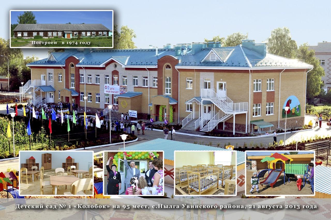 Детский сад Нылга