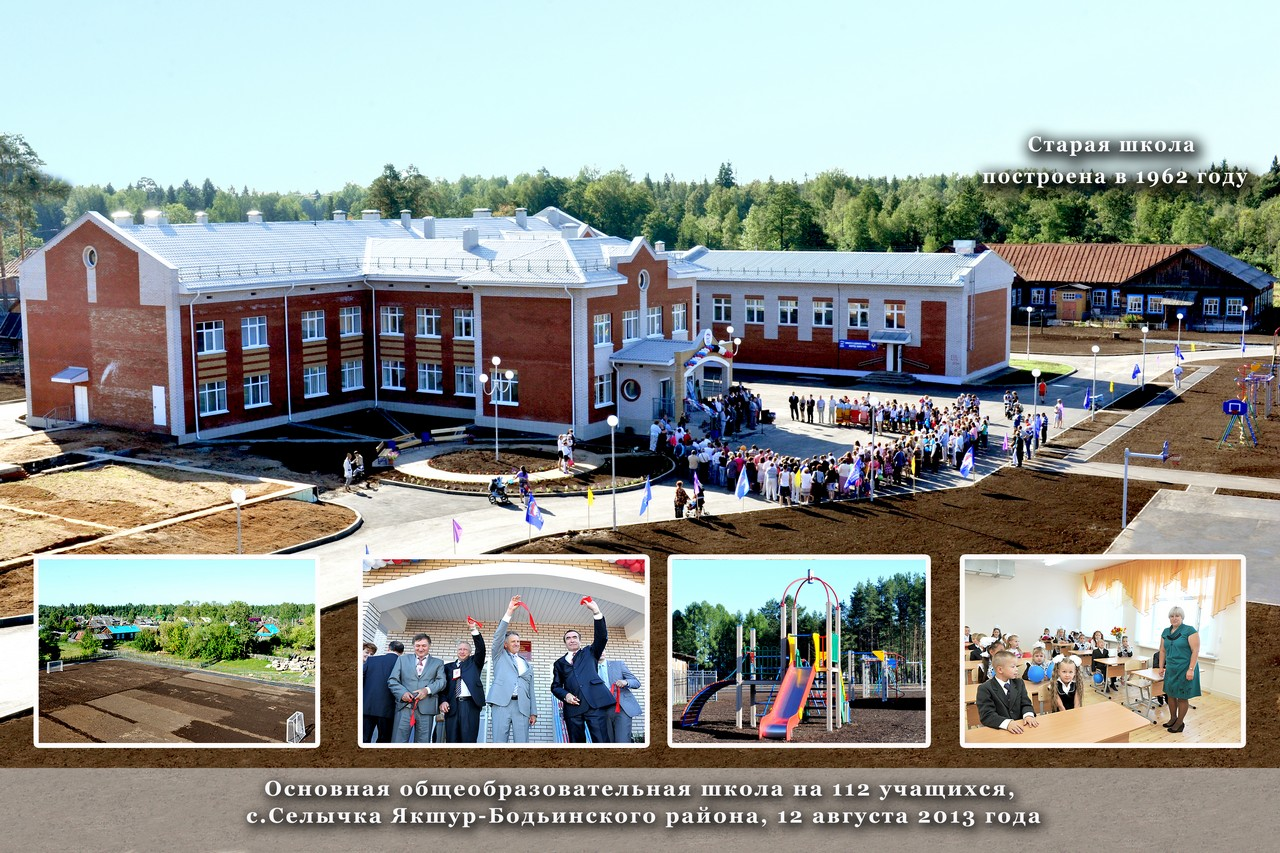 Школа Селычка Якшур-Бодьинский район