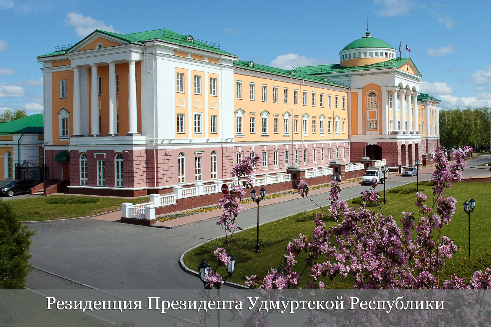 Резиденция Президента (Главы) УР