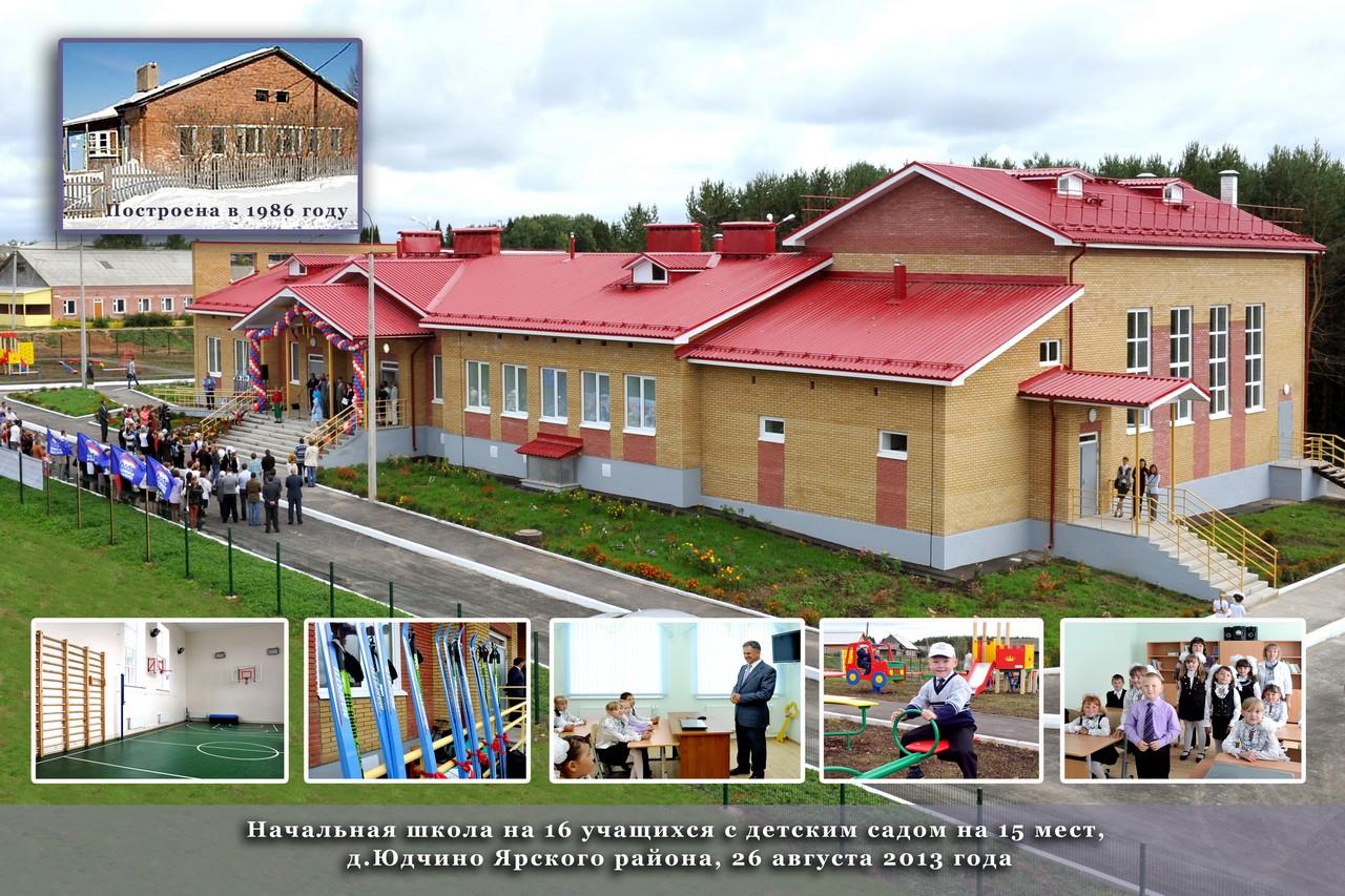 Школа-сад Юдчино Ярский район