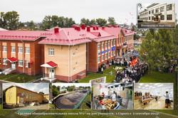 Школа №17 Сарапул
