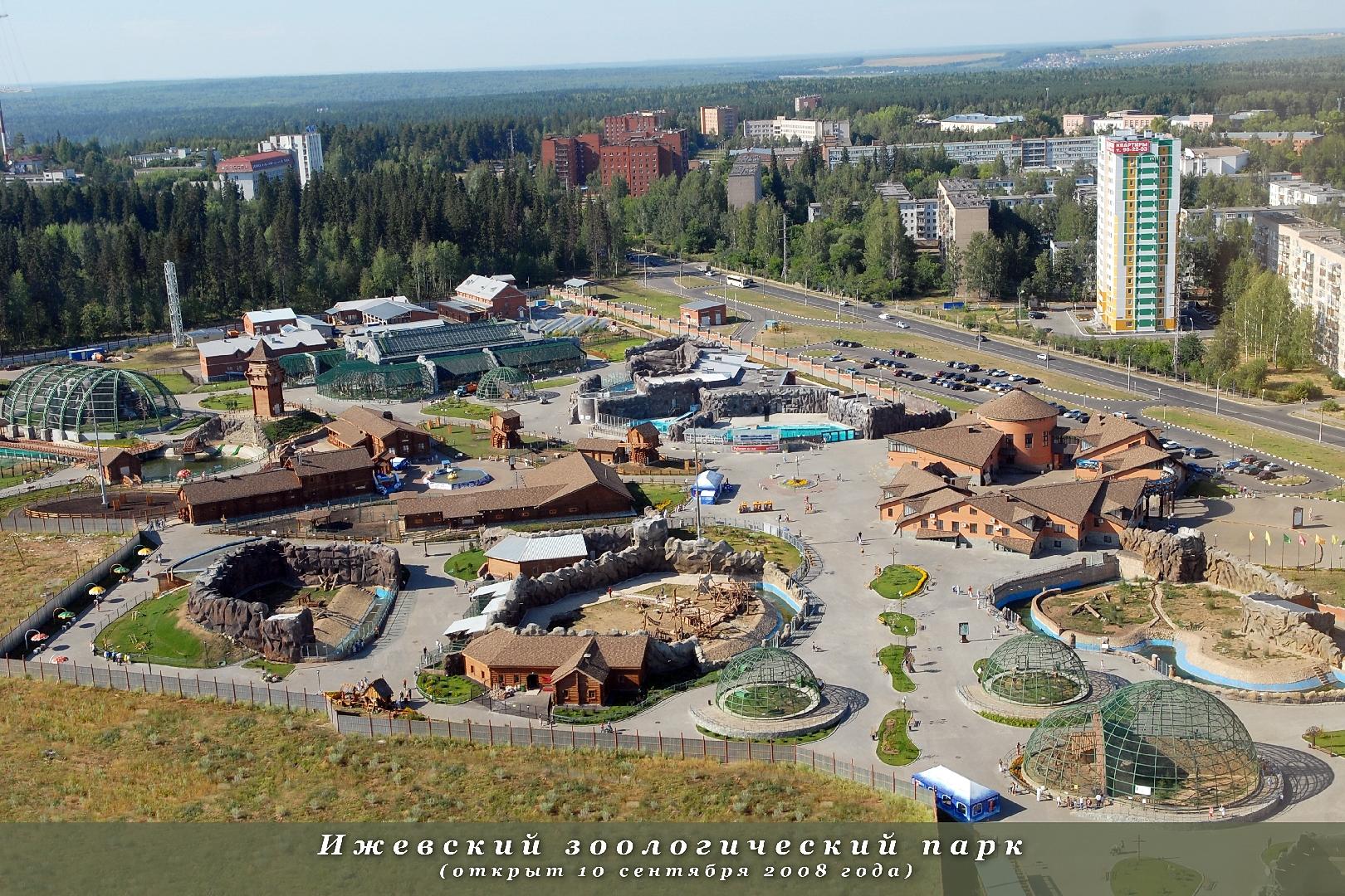 Зоопарк Удмуртии