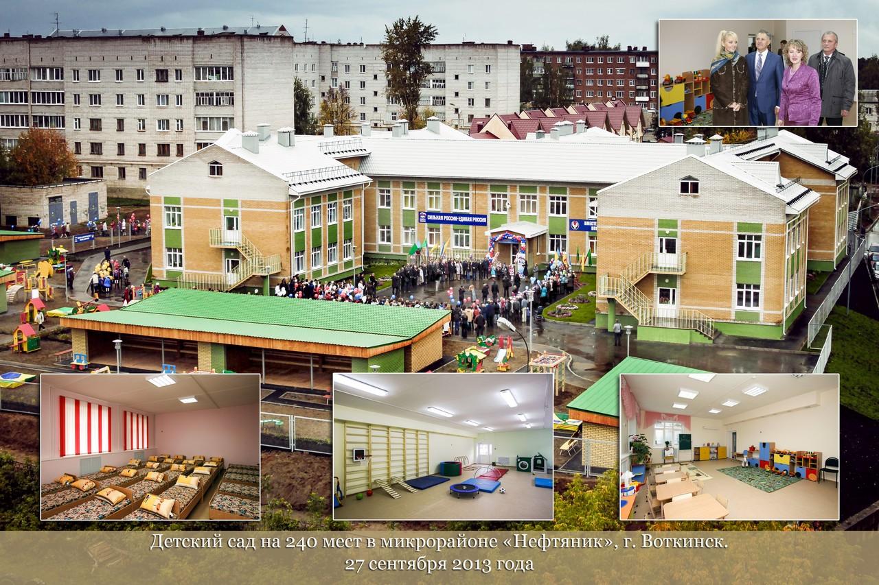 Детский сад Воткинск