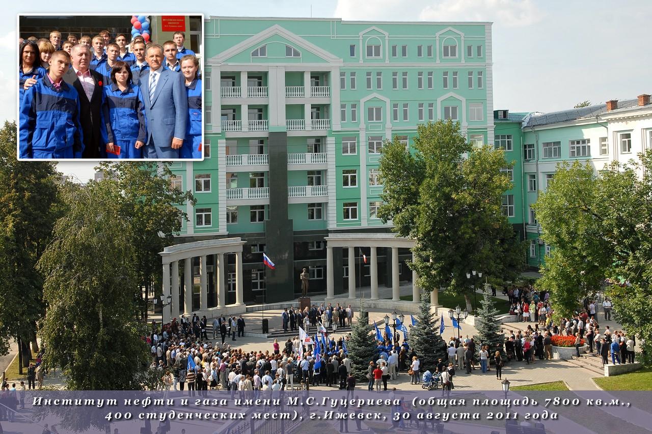 Институт нефти и газа им. М.С. Гуцериева