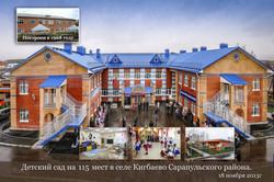 Детский сад Кигбаево