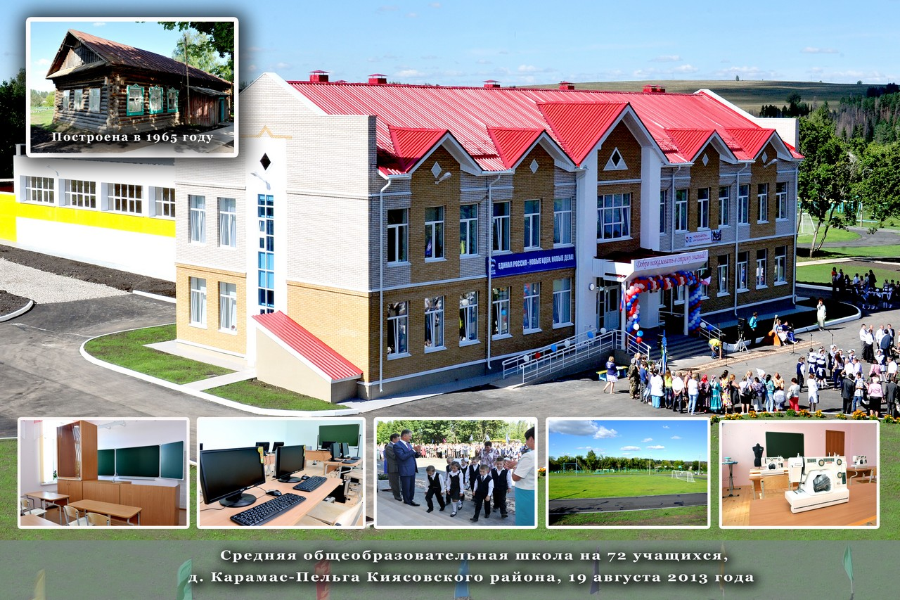 Школа Карамас-Пельга Киясовский район