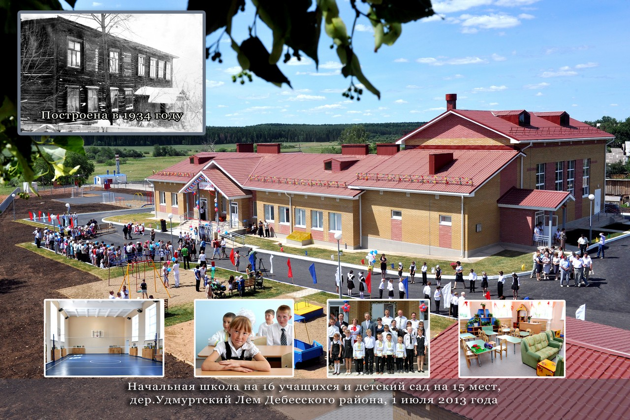 Школа д.Удмуртский Лем Дебесский р-н