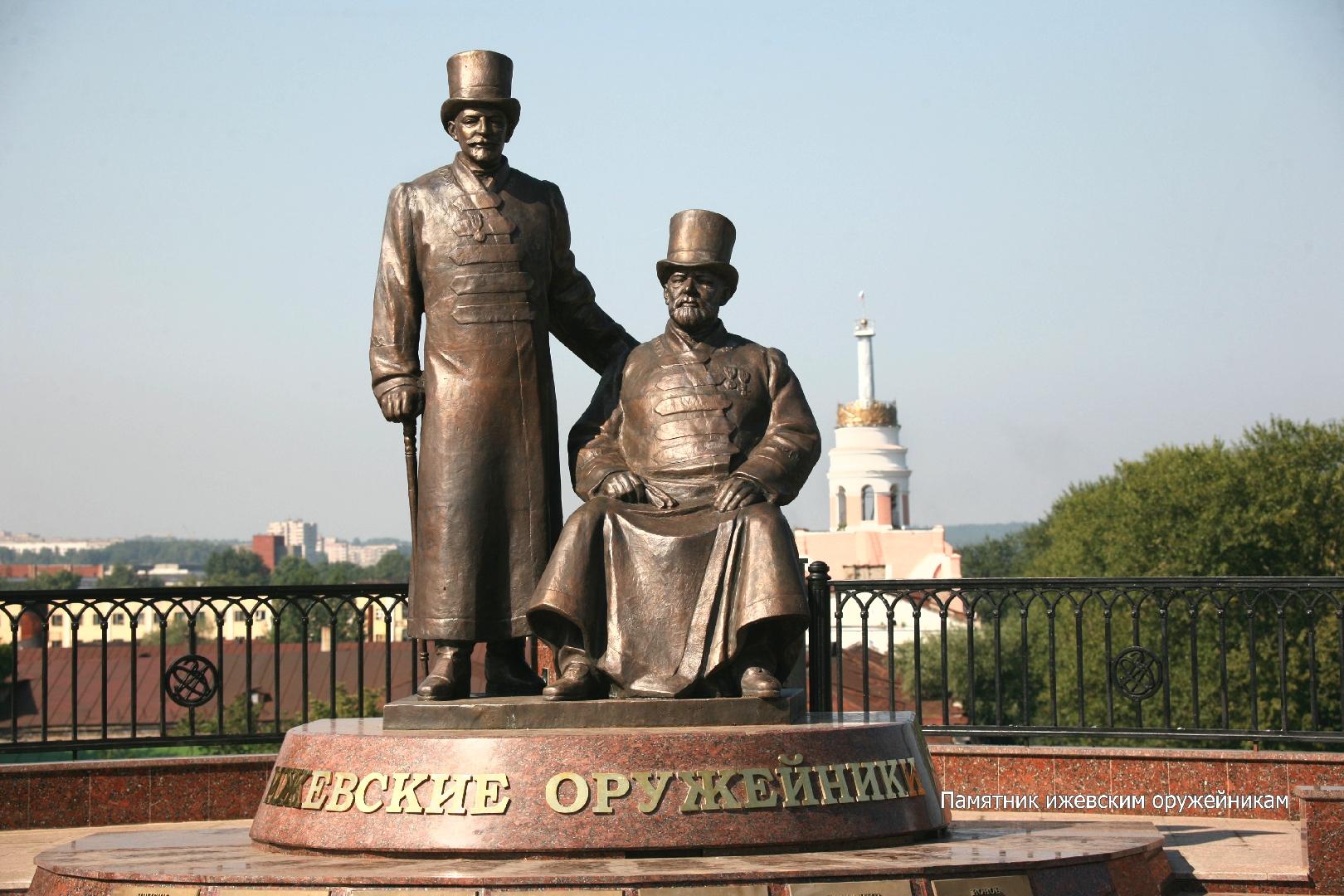 Памятник Оружейникам в Ижевске