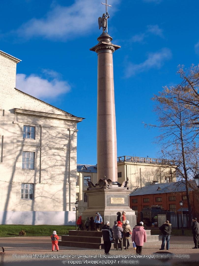 Михайловская колонна в Ижевске
