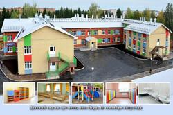 Детский сад Игра