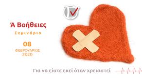 Εκπαίδευση Ά Βοηθειών | Σεμινάριο | Αθήνα | 08 Φεβρουαρίου '20