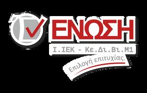 Ένωση Λογότυπο