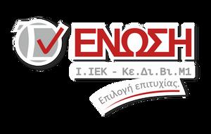 Ι.ΙΕΚ Ένωση Λογότυπο