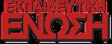 Εκπαιδευτική Ένωση λογότυπο