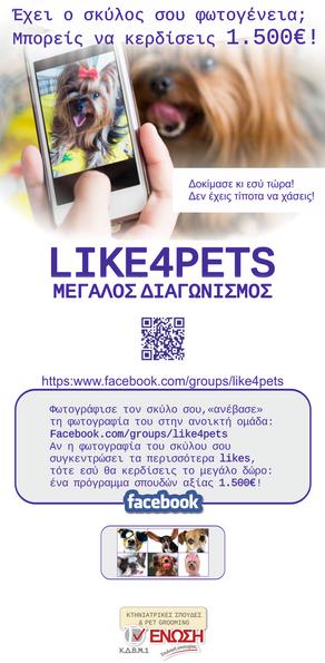 Ο μεγάλος διαγωνισμός Like4pets ξεκίνησε!
