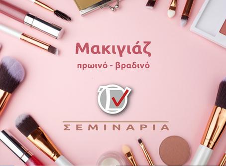 """Σεμινάριο μακιγιάζ: Πρωινό - Βραδινό """"step by step"""" Σάββατο 20 Ιουλίου"""