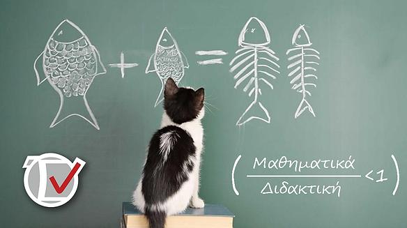 Διδακτική Μαθηματικών