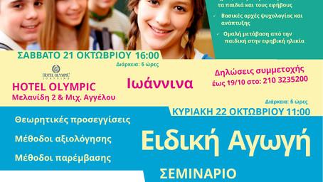 Κυκλοφορεί η αφίσα για τα νέα πολύ ενδιαφέροντα σεμινάρια στα Ιωάννινα. Μη τα χάσετε!