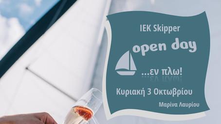 Η ημέρα για το Skippers Open Day πλησιάζει!