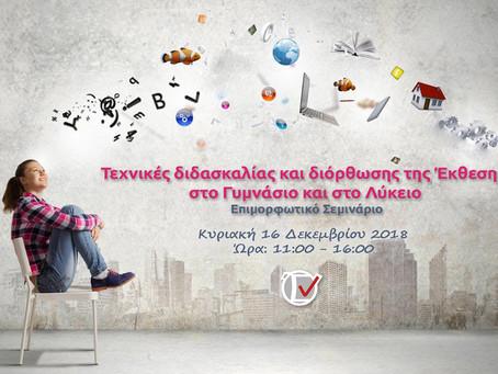 Τεχνικές διδασκαλίας και διόρθωσης της Έκθεσης στο Γυμνάσιο και στο Λύκειο | Επιμορφωτικό Σεμινάριο