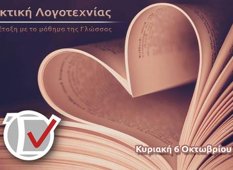 Η διδακτική της Λογοτεχνίας και η πρόκληση της συνεξέτασης με το μάθημα της Γλώσσας