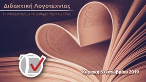 Διδακτική Λογοτεχνίας | 06/10/2019