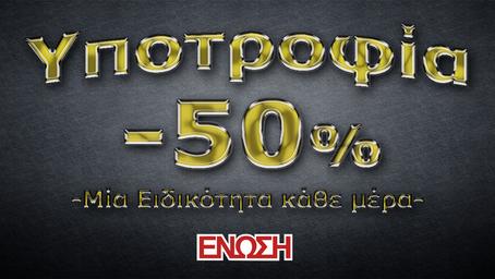 Κάθε ημέρα υποτροφία 50% για όλους!