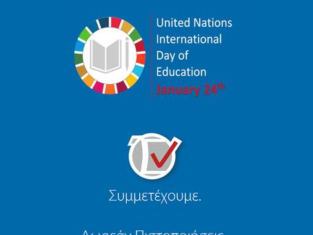 Η Εκπαιδευτική Ένωση συμμετέχει στην Παγκόσμια ημέρα Εκπαίδευσης.