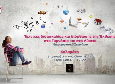 Τεχνικές διδασκαλίας και διόρθωσης της Έκθεσης στο Γυμνάσιο και στο Λύκειο | Καλαμάτα 14/04/19