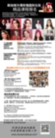 makeup artist course Poster_10月课程2019.jp