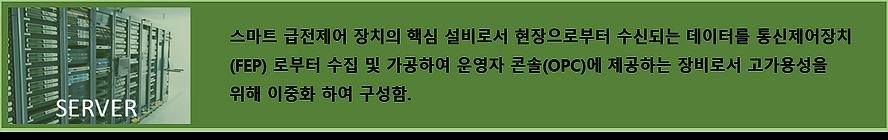 스카다구성요소3.png