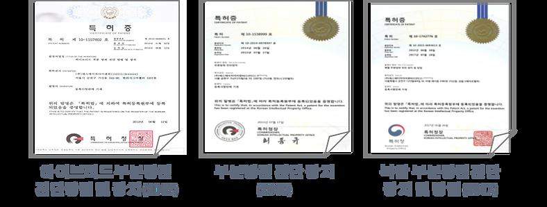 부분방전특허.png