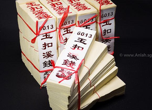 JP008 - Guo Lu Money 过路钱